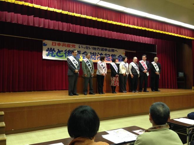 総決起集会2015,1,25