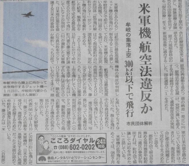 低空飛行 徳新記事2015,1,13