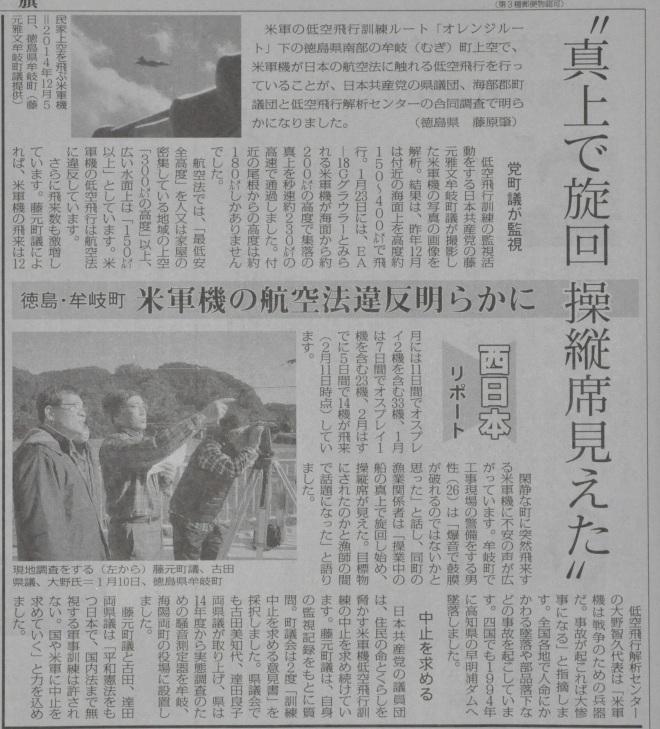 低空飛行 赤旗記事2015,2,19日付