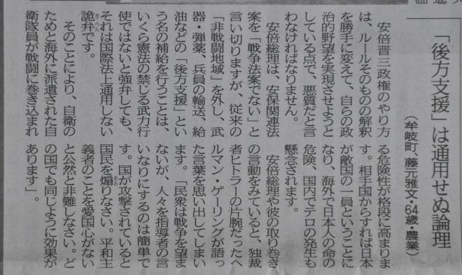 2015.8 徳新記事